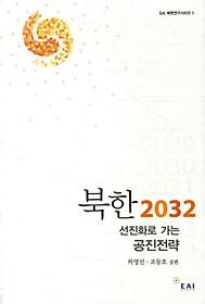 북한 2032: 선진화로 가는 공진전략