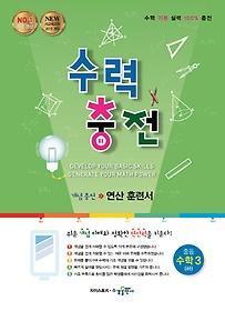 수력충전 중등 수학3(하)(2021)