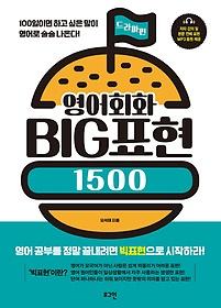 영어회화 Big 표현 1500: 드라마 편