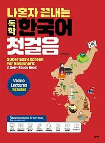 독학 한국어 첫걸음