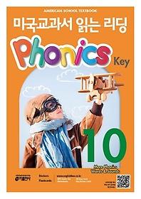 미국교과서 읽는 리딩 Phonics Key. 10