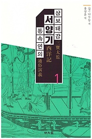 삼보태감 서양기 통속연의. 1