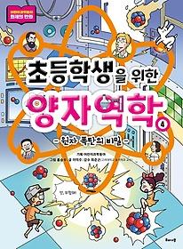"<font title=""초등학생을 위한 양자역학. 4: 원자 폭탄의 비밀"">초등학생을 위한 양자역학. 4: 원자 폭탄의...</font>"