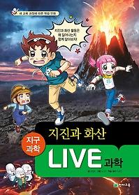 Live 과학. 24: 지진과 화산