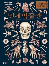 인체 박물관