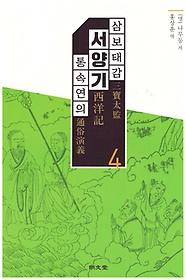 삼보태감 서양기 통속연의. 4