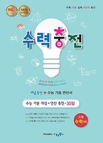 수력충전 고등 수학(상)(2021)