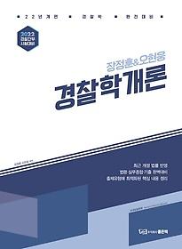장정훈&오현웅 경찰학개론(2022)