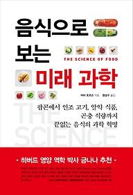 음식으로 보는 미래 과학