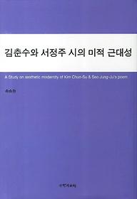 김춘수와 서정주 시의 미적 근대성