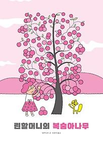 린 할머니의 복숭아나무