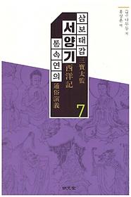 삼보태감 서양기 통속연의. 7