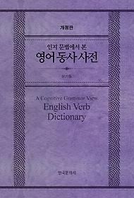 영어 동사 사전