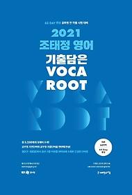조태정 영어 기출담은 VOCA ROOT(2021)