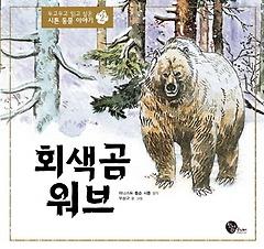 회색곰 워브