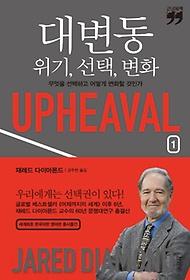 대변동: 위기, 선택, 변화. 1(큰글자책)