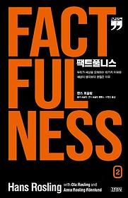 팩트풀니스. 2(큰글자책)