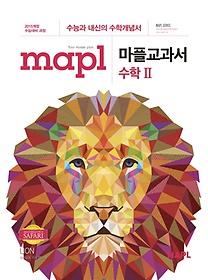 마플교과서 고등 수학 2(2021)