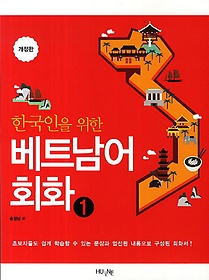 베트남어 회화. 1