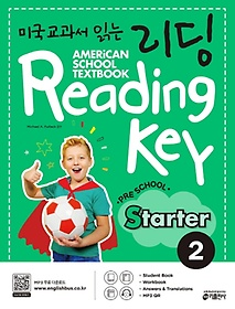 "<font title=""미국교과서 읽는 리딩 Reading Key Preschool Starter. 2"">미국교과서 읽는 리딩 Reading Key Prescho...</font>"