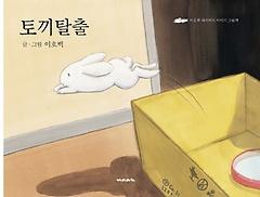 토끼 탈출