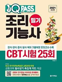 조리기능사 필기 CBT시험 25회(2021)