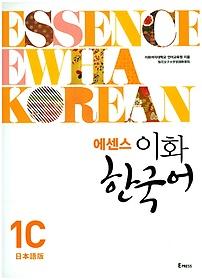 이화 한국어. 1C(일본어판)