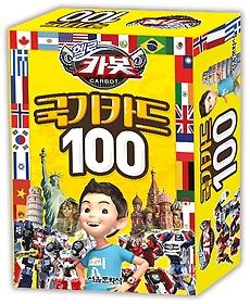 헬로카봇 국기 카드 100