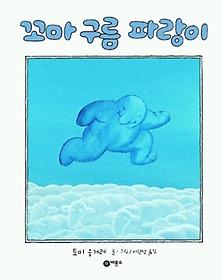 꼬마 구름 파랑이