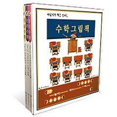 수학그림책