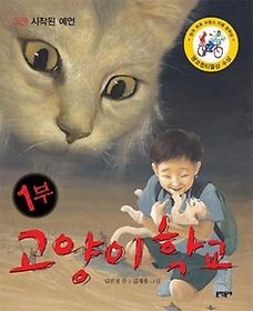 고양이 학교 1부. 3: 시작된 예언