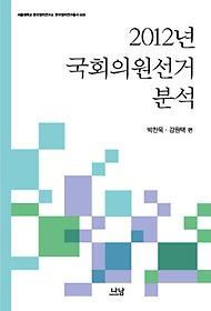 2012년 국회의원선거 분석