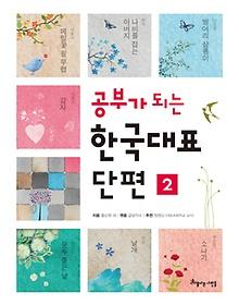 공부가 되는 한국대표단편. 2