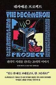 데카메론 프로젝트