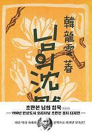 "<font title=""님의 침묵(현대어판)(초판본)(1950년 한성도서 오리지널 초판본 표지디자인)"">님의 침묵(현대어판)(초판본)(1950년 한성...</font>"