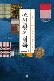 조선왕조실록. 1(큰글자도서)