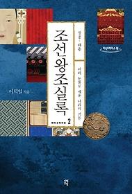 조선왕조실록. 2(큰글자도서)