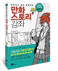 만화 스토리 강좌