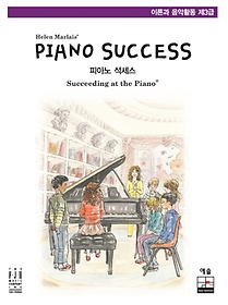 "<font title=""Piano Success(피아노 석세스) 이론과 음악활동 제3급"">Piano Success(피아노 석세스) 이론과 음악...</font>"