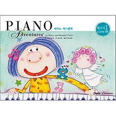 피아노 어드벤쳐 1급 테크닉&음악성 개발