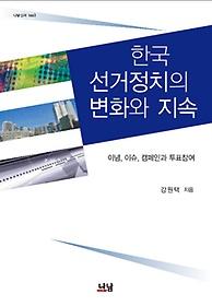 한국 선거정치의 변화와 지속
