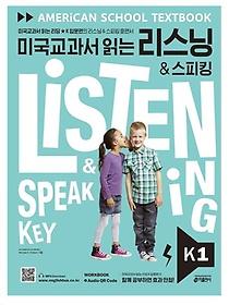 "<font title=""미국교과서 읽는 리스닝 & 스피킹(Listening & Speaking) Key K 1"">미국교과서 읽는 리스닝 & 스피킹(Listenin...</font>"