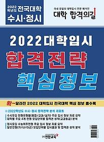2022 대학입시 합격전략 핵심정보