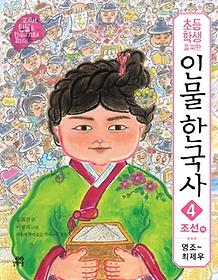 인물 한국사. 4: 조선(하) 영조-최제우
