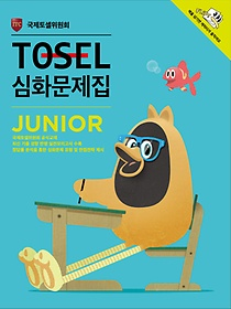 TOSEL 심화문제집 Junior