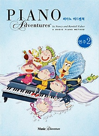 피아노 어드벤쳐 2급 연주