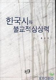 한국시와 불교적상상력