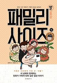 패밀리 사이즈(Family Size) 시즌2. 6
