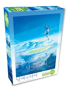 날씨의 아이 직소퍼즐 500pcs: 날씨의 아이