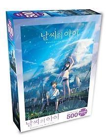 날씨의 아이 직소퍼즐 500pcs: 두 사람